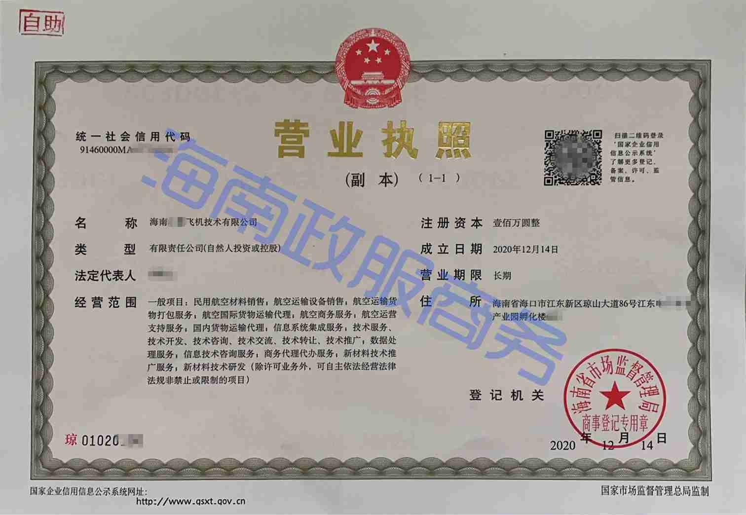 海南注册有限公司
